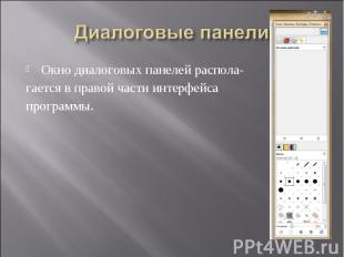 Диалоговые панели Окно диалоговых панелей распола-гается в правой части интерфей