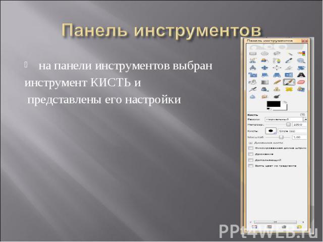 Панель инструментов на панели инструментов выбран инструмент КИСТЬ и представлены его настройки