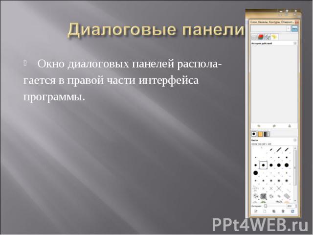 Диалоговые панели Окно диалоговых панелей распола-гается в правой части интерфейсапрограммы.