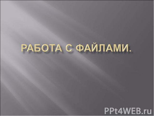 РАБОТА С ФАЙЛАМИ.