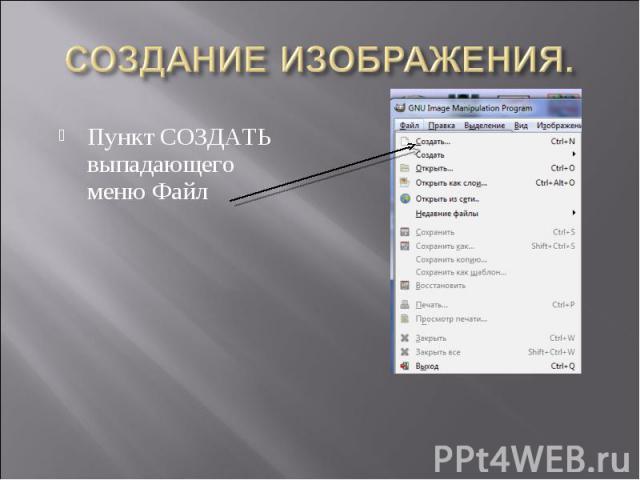 Пункт СОЗДАТЬ выпадающего меню Файл СОЗДАНИЕ ИЗОБРАЖЕНИЯ.