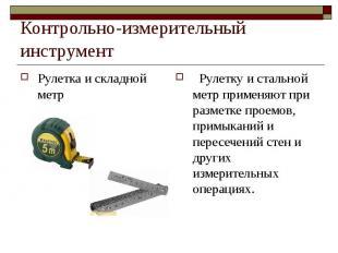 Контрольно-измерительный инструментРулетка и складной метр Рулетку и стальной м