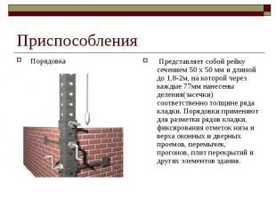 Приспособления Порядовка Представляет собой рейку сечением 50 х 50 мм и длиной д