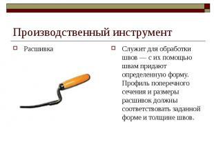 Производственный инструментРасшивка Служит для обработки швов — с их помощью шва