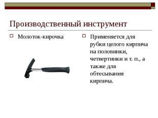 Производственный инструментМолоток-кирочка Применяется для рубки целого кирпича