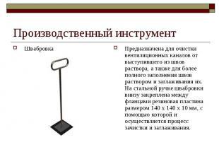 Производственный инструментШвабровка Предназначена для очистки вентиляционных ка