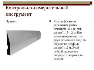 Контрольно-измерительный инструментПравило Отшлифованная деревянная рейка сечени
