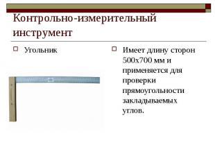Контрольно-измерительный инструментУгольник Имеет длину сторон 500х700 мм и прим