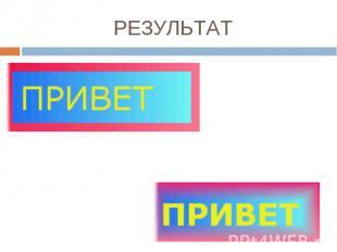 РЕЗУЛЬТАТ