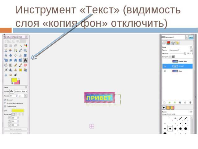 Инструмент «Текст» (видимость слоя «копия фон» отключить)