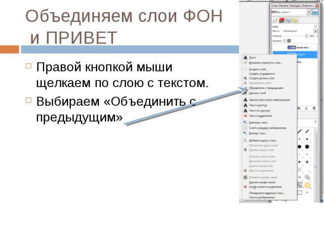Правой кнопкой мыши щелкаем по слою с текстом.Выбираем «Объединить с предыдущим»