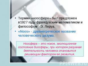 Термин «ноосфера» был предложен в1927 году французским математиком и философом Э