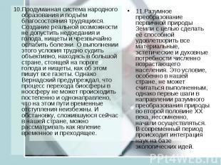 10.Продуманная система народного образования и подъём благосостояния трудящихся.