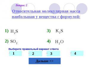 Относительная молекулярная массанаибольшая у вещества с формулой: Выберите прави