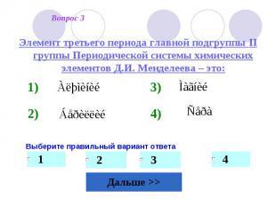 Элемент третьего периода главной подгруппы II группы Периодической системы химич