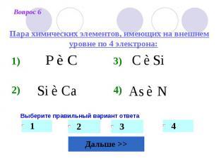 Пара химических элементов, имеющих на внешнем уровне по 4 электрона: Выберите пр