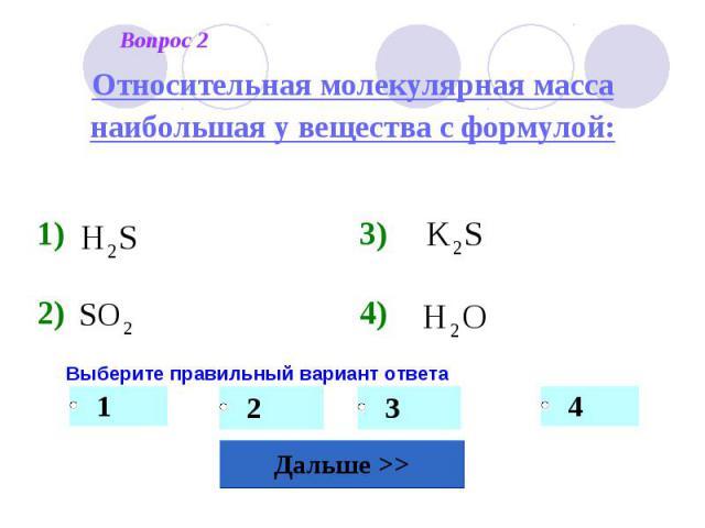 Относительная молекулярная массанаибольшая у вещества с формулой: Выберите правильный вариант ответа