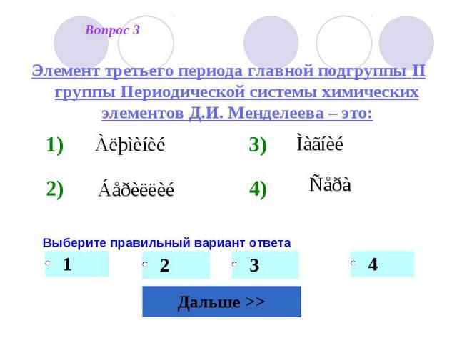 Элемент третьего периода главной подгруппы II группы Периодической системы химических элементов Д.И. Менделеева – это: Выберите правильный вариант ответа