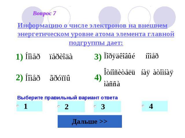 Информацию о числе электронов на внешнем энергетическом уровне атома элемента главной подгруппы дает: Выберите правильный вариант ответа