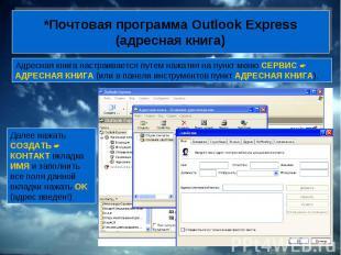 *Почтовая программа Outlook Express (адресная книга) Адресная книга настраиваетс