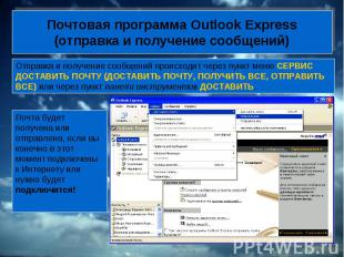 Почтовая программа Outlook Express (отправка и получение сообщений) Отправка и п
