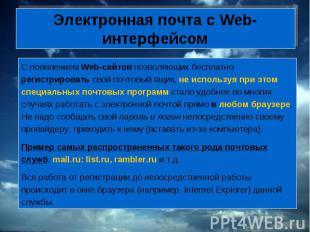 Электронная почта с Web-интерфейсом С появлением Web-сайтов позволяющих бесплатн