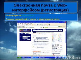 Электронная почта с Web-интерфейсом (регистрация) Регистрация на http://mail.ru