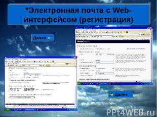 *Электронная почта с Web-интерфейсом (регистрация)