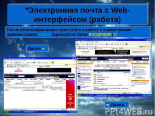 *Электронная почта с Web-интерфейсом (работа) После регистрации можно приступить