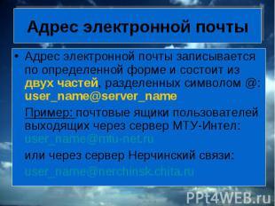 Адрес электронной почты Адрес электронной почты записывается по определенной фор