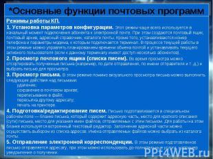 *Основные функции почтовых программ Режимы работы КП.1. Установка параметров кон