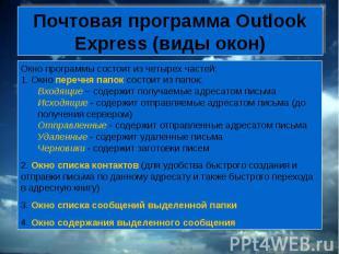 Почтовая программа Outlook Express (виды окон) Окно программы состоит из четырех