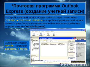 *Почтовая программа Outlook Express (создание учетной записи) Настройка учетной
