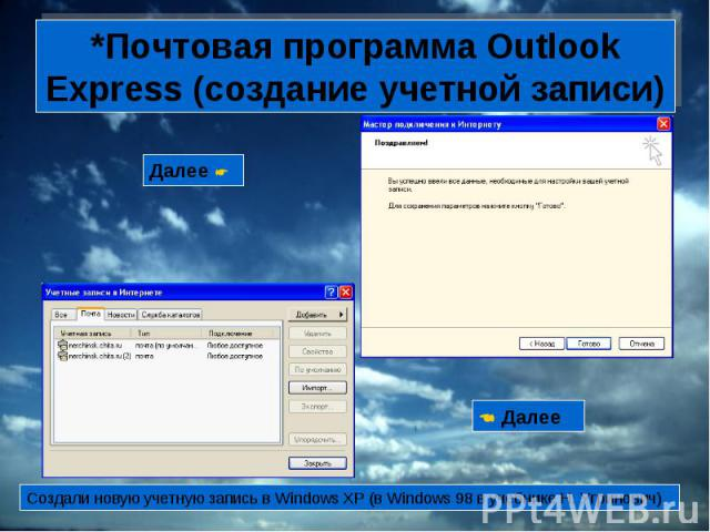 *Почтовая программа Outlook Express (создание учетной записи)