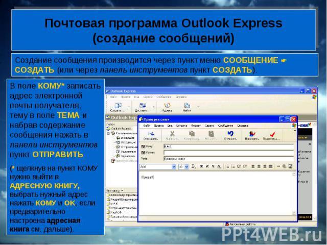 Почтовая программа Outlook Express (создание сообщений) Создание сообщения производится через пункт меню СООБЩЕНИЕ СОЗДАТЬ (или через панель инструментов пункт СОЗДАТЬ). В поле КОМУ* записать адрес электронной почты получателя, тему в поле ТЕМА и на…
