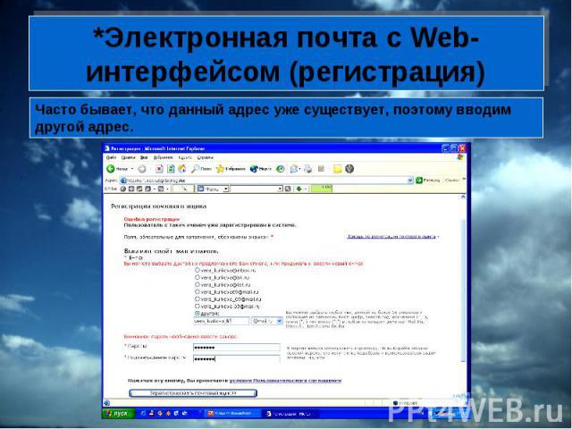*Электронная почта с Web-интерфейсом (регистрация) Часто бывает, что данный адрес уже существует, поэтому вводим другой адрес.