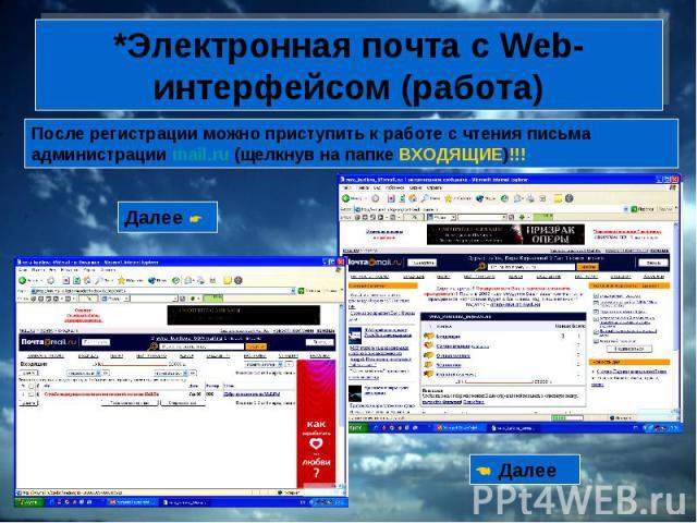 *Электронная почта с Web-интерфейсом (работа) После регистрации можно приступить к работе с чтения письма администрации mail.ru (щелкнув на папке ВХОДЯЩИЕ)!!!