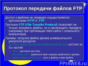 Протокол передачи файлов FTP Доступ к файлам на серверах осуществляется протокол