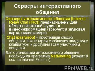 Серверы интерактивного общения Серверы интерактивного общения (Internet Relay Ch