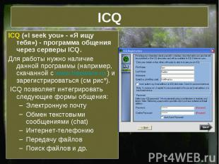 ICQ ICQ («I seek you» - «Я ищу тебя») - программа общения через серверы ICQ.Для