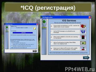 *ICQ (регистрация)