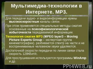 Мультимедиа-технологии в Интернете. MP3. Для передачи аудио- и видеоинформации н