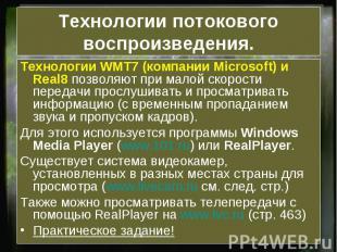 Технологии потокового воспроизведения. Технологии WMT7 (компании Microsoft) и Re