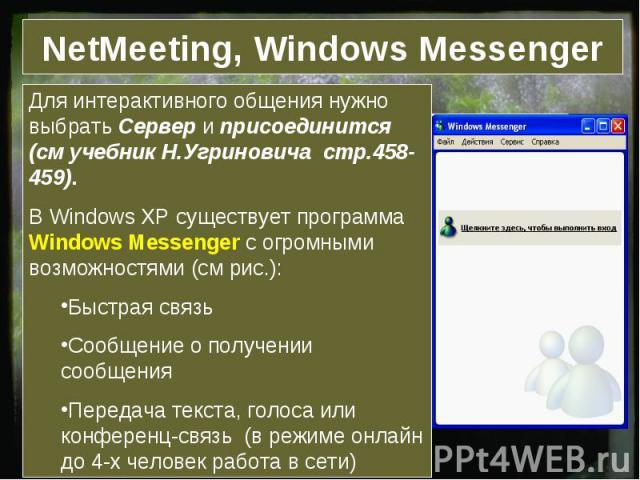NetMeeting, Windows Messenger Для интерактивного общения нужно выбрать Сервер и присоединится (см учебник Н.Угриновича стр.458-459).В Windows XP существует программа Windows Messenger с огромными возможностями (см рис.):Быстрая связьСообщение о полу…