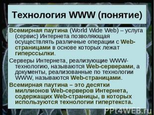 Технология WWW (понятие) Всемирная паутина (World Wide Web) – услуга (сервис) Ин