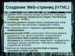 Создание Web-страниц (HTML) Создание Web-страниц осуществляется с помощью языка