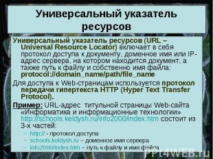 Универсальный указатель ресурсов Универсальный указатель ресурсов (URL – Univers