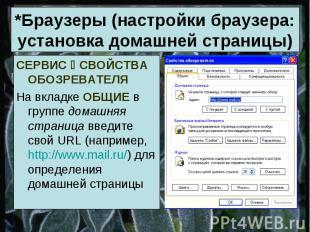 *Браузеры (настройки браузера: установка домашней страницы) СЕРВИС СВОЙСТВА ОБОЗ