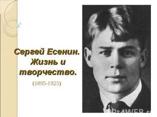 Сергей Есенин. Жизнь и творчество. (1895-1925)