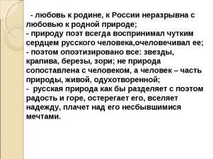 - любовь к родине, к России неразрывна с любовью к родной природе;- природу поэт